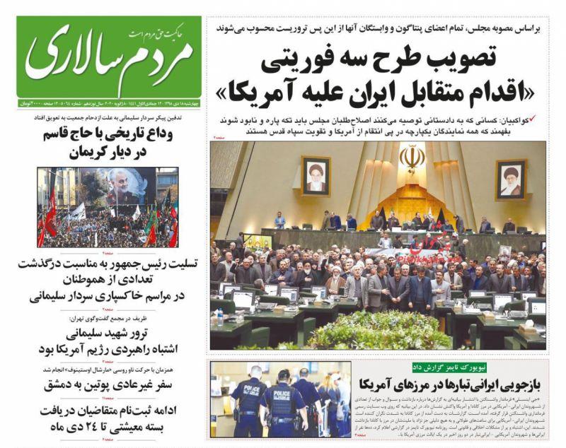 عناوین اخبار روزنامه مردم سالاری در روز چهارشنبه ۱۸ دی