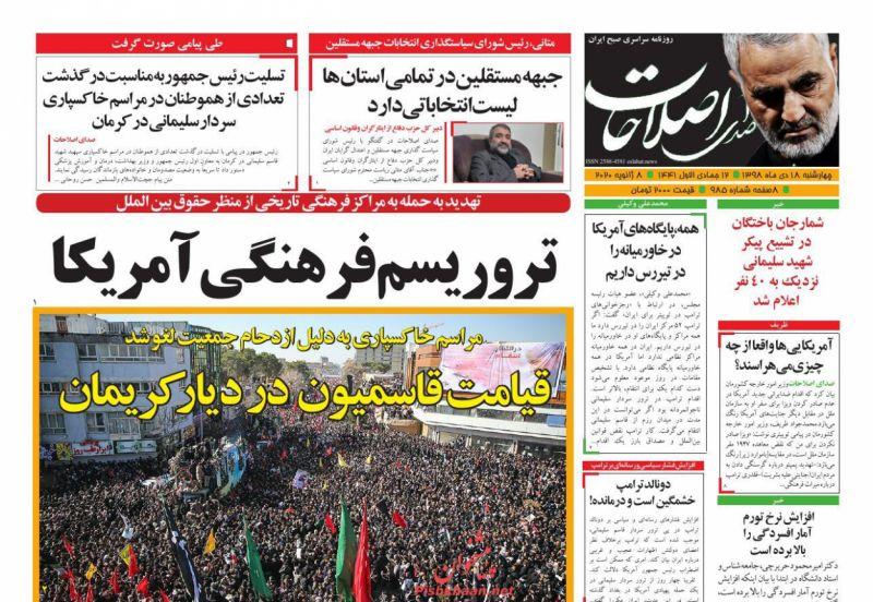 عناوین اخبار روزنامه صدای اصلاحات در روز چهارشنبه ۱۸ دی