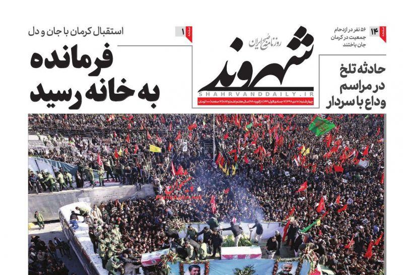 عناوین اخبار روزنامه شهروند در روز چهارشنبه ۱۸ دی