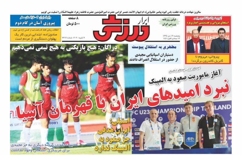 عناوین اخبار روزنامه ابرار ورزشى در روز پنجشنبه ۱۹ دی