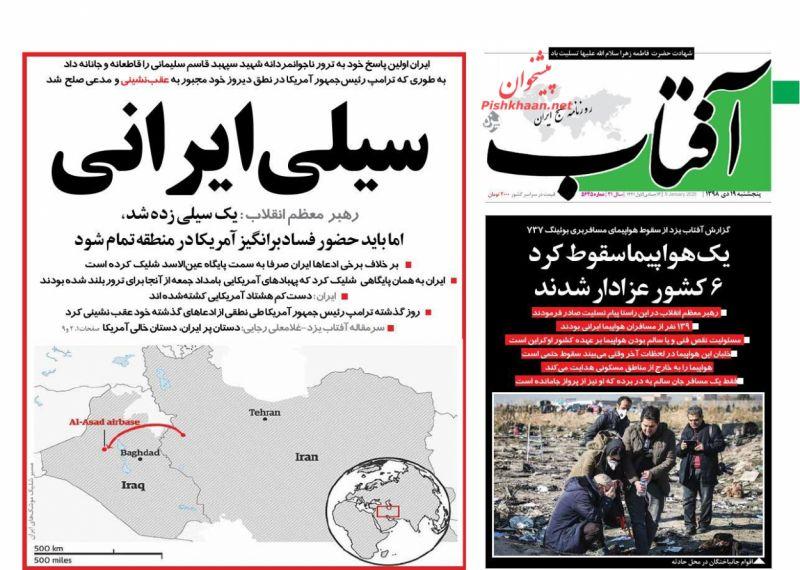 عناوین اخبار روزنامه آفتاب یزد در روز پنجشنبه ۱۹ دی