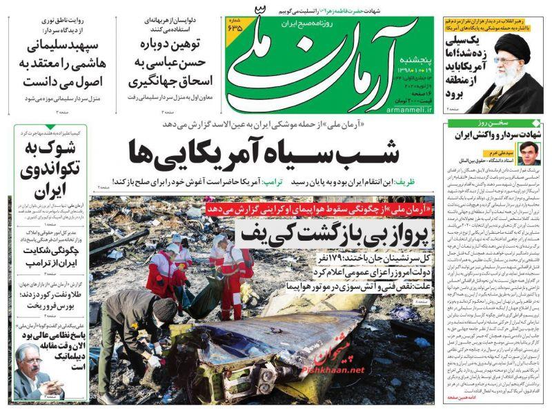 عناوین اخبار روزنامه آرمان ملی در روز پنجشنبه ۱۹ دی :