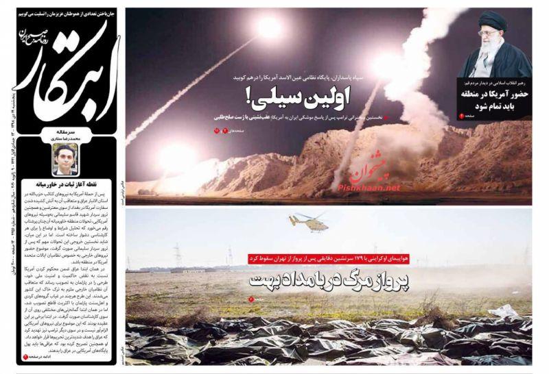 عناوین اخبار روزنامه ابتکار در روز پنجشنبه ۱۹ دی :