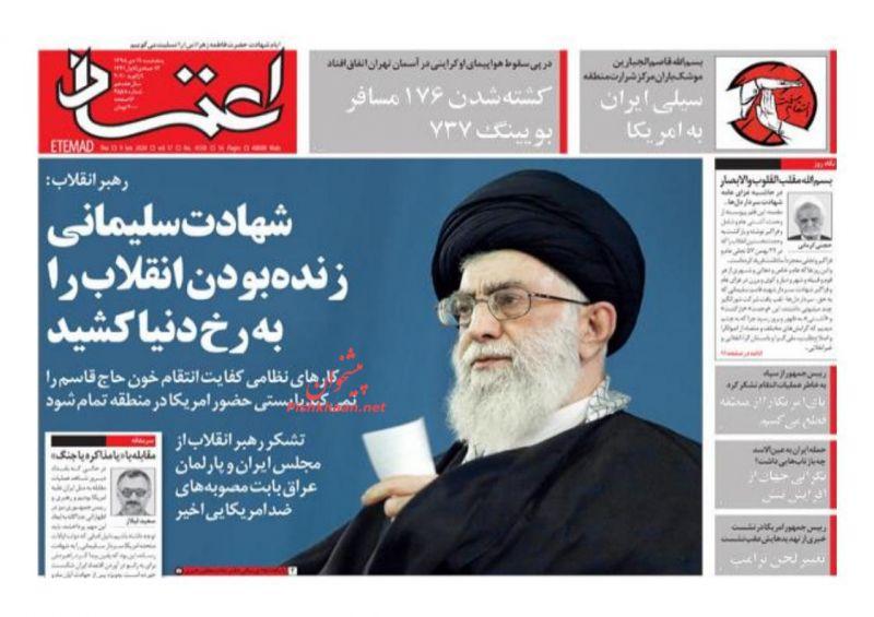 عناوین اخبار روزنامه اعتماد در روز پنجشنبه ۱۹ دی