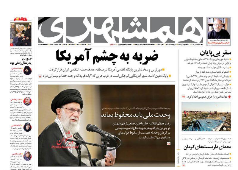 عناوین اخبار روزنامه همشهری در روز پنجشنبه ۱۹ دی :