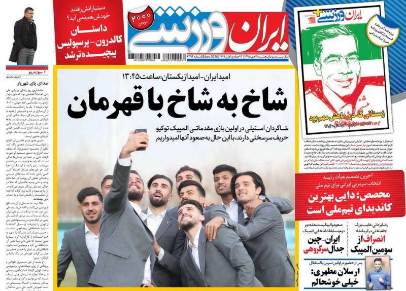 عناوین اخبار روزنامه ایران ورزشی در روز پنجشنبه ۱۹ دی