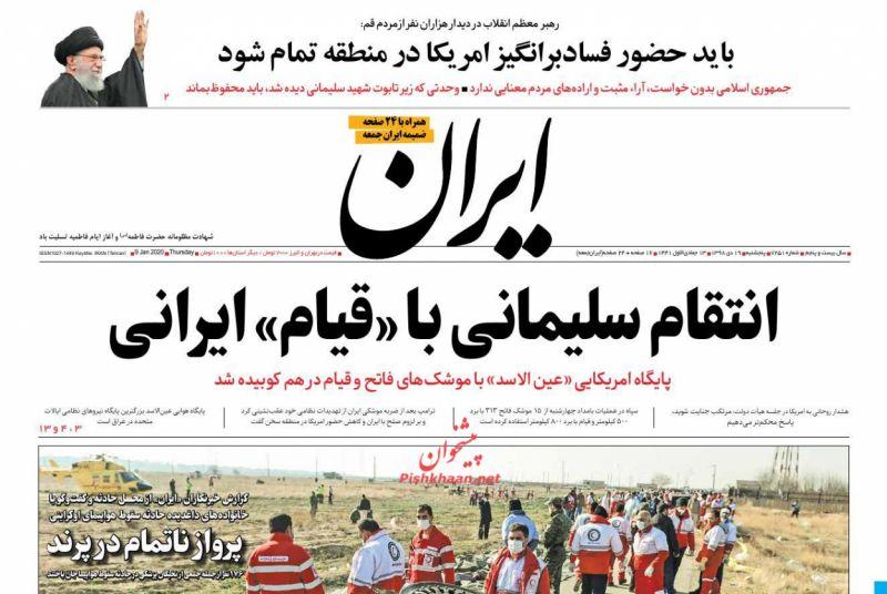 عناوین اخبار روزنامه ایران در روز پنجشنبه ۱۹ دی