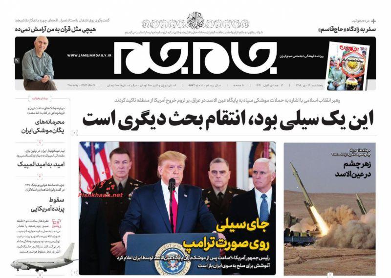 عناوین اخبار روزنامه جام جم در روز پنجشنبه ۱۹ دی