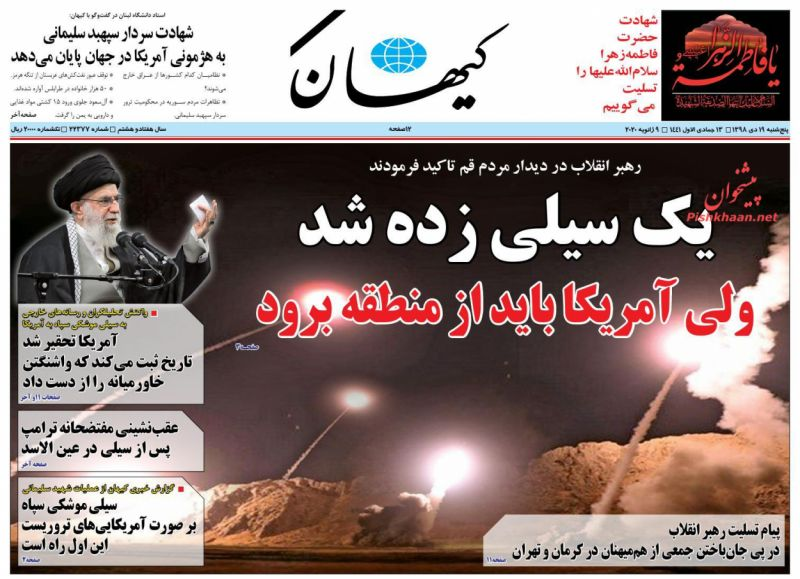 عناوین اخبار روزنامه کيهان در روز پنجشنبه ۱۹ دی