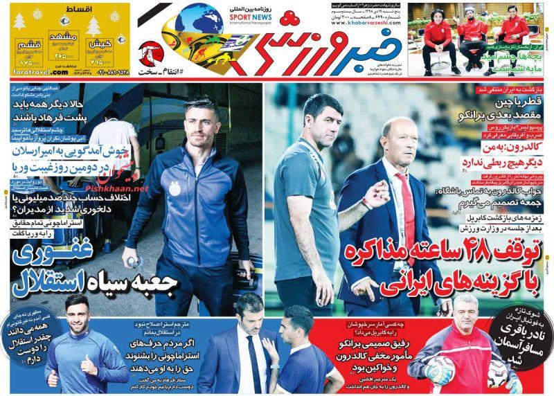 عناوین اخبار روزنامه خبر ورزشی در روز پنجشنبه ۱۹ دی :