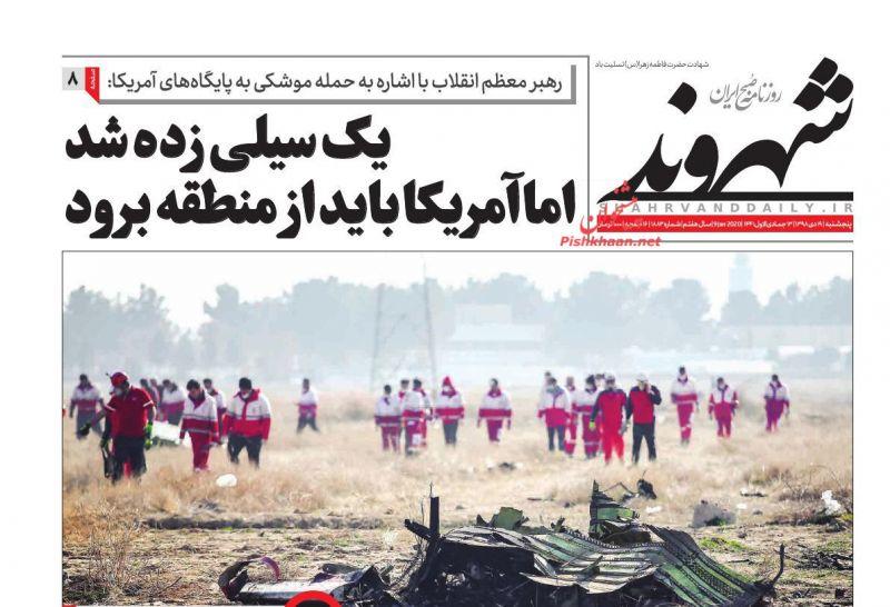 عناوین اخبار روزنامه شهروند در روز پنجشنبه ۱۹ دی
