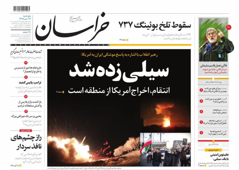 عناوین اخبار روزنامه خراسان در روز پنجشنبه ۱۹ دی