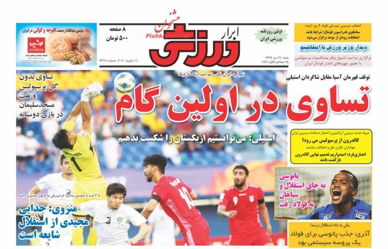 عناوین اخبار روزنامه ابرار ورزشى در روز شنبه ۲۱ دی