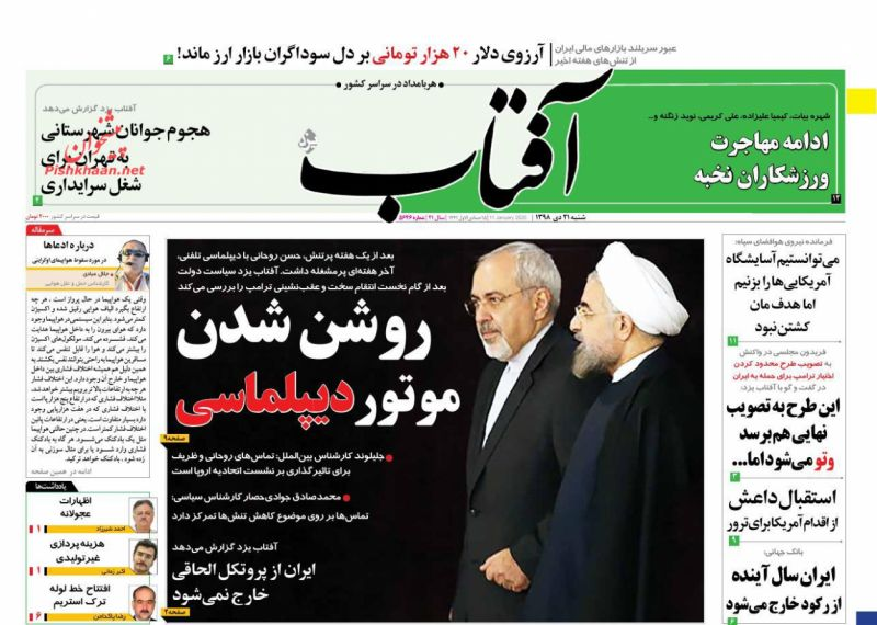 عناوین اخبار روزنامه آفتاب یزد در روز شنبه ۲۱ دی