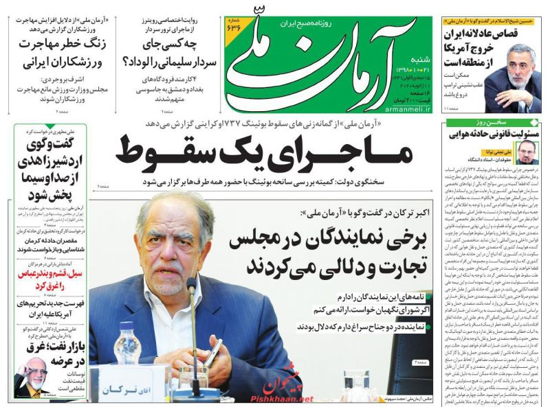عناوین اخبار روزنامه آرمان ملی در روز شنبه ۲۱ دی :