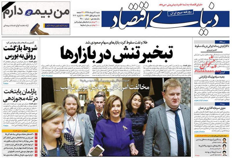 عناوین اخبار روزنامه دنیای اقتصاد در روز شنبه ۲۱ دی :