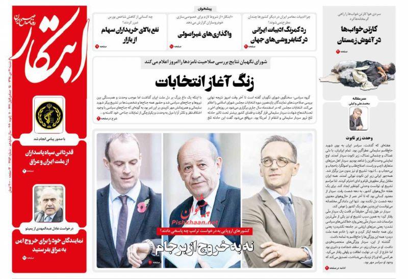 عناوین اخبار روزنامه ابتکار در روز شنبه ۲۱ دی