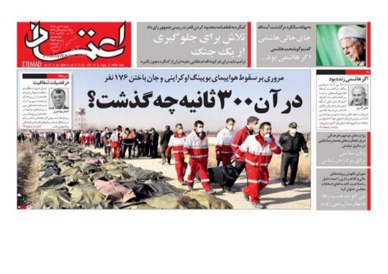 عناوین اخبار روزنامه اعتماد در روز شنبه ۲۱ دی