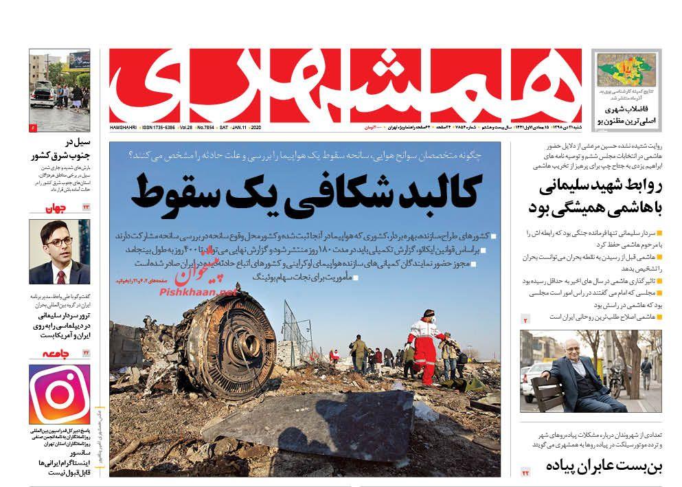 عناوین اخبار روزنامه همشهری در روز شنبه ۲۱ دی :