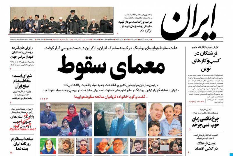 عناوین اخبار روزنامه ایران در روز شنبه ۲۱ دی