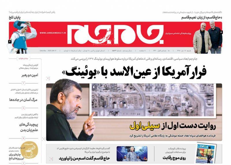 عناوین اخبار روزنامه جام جم در روز شنبه ۲۱ دی