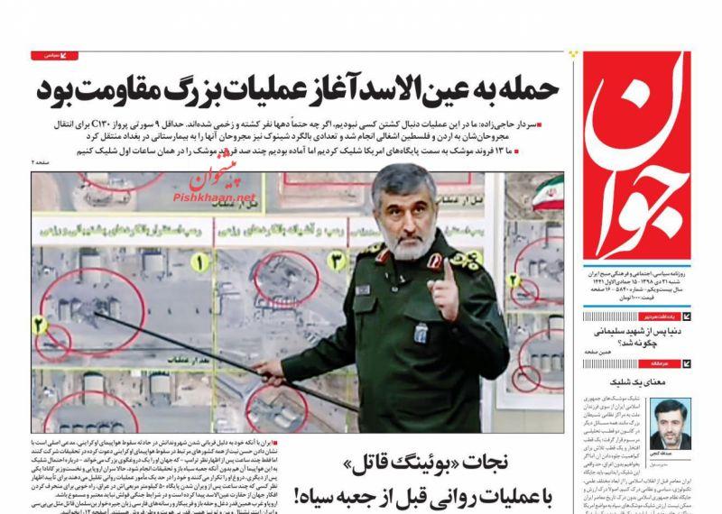 عناوین اخبار روزنامه جوان در روز شنبه ۲۱ دی :