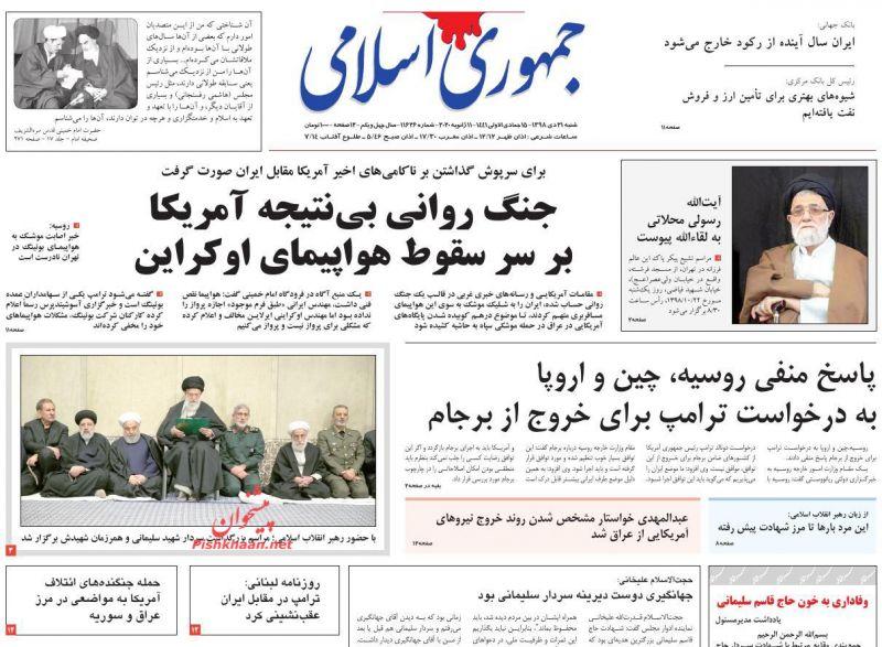 عناوین اخبار روزنامه جمهوری اسلامی در روز شنبه ۲۱ دی