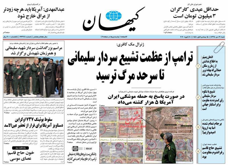 عناوین اخبار روزنامه کيهان در روز شنبه ۲۱ دی