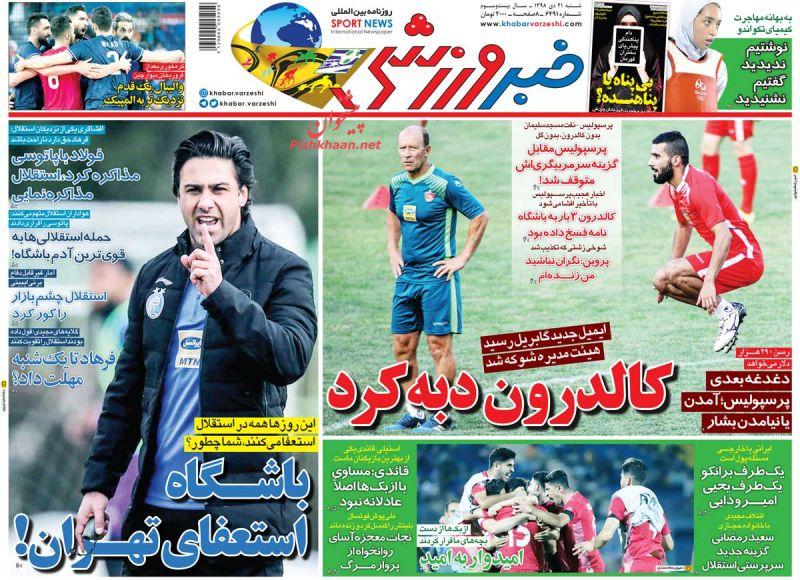 عناوین اخبار روزنامه خبر ورزشی در روز شنبه ۲۱ دی :