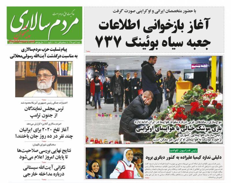 عناوین اخبار روزنامه مردم سالاری در روز شنبه ۲۱ دی