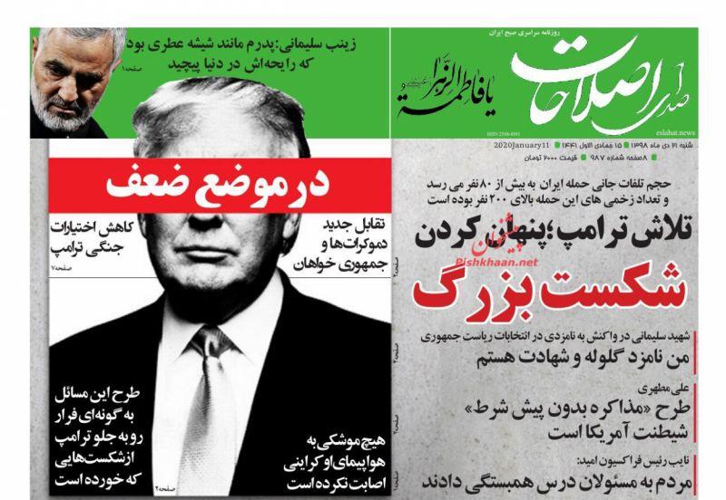 عناوین اخبار روزنامه صدای اصلاحات در روز شنبه ۲۱ دی
