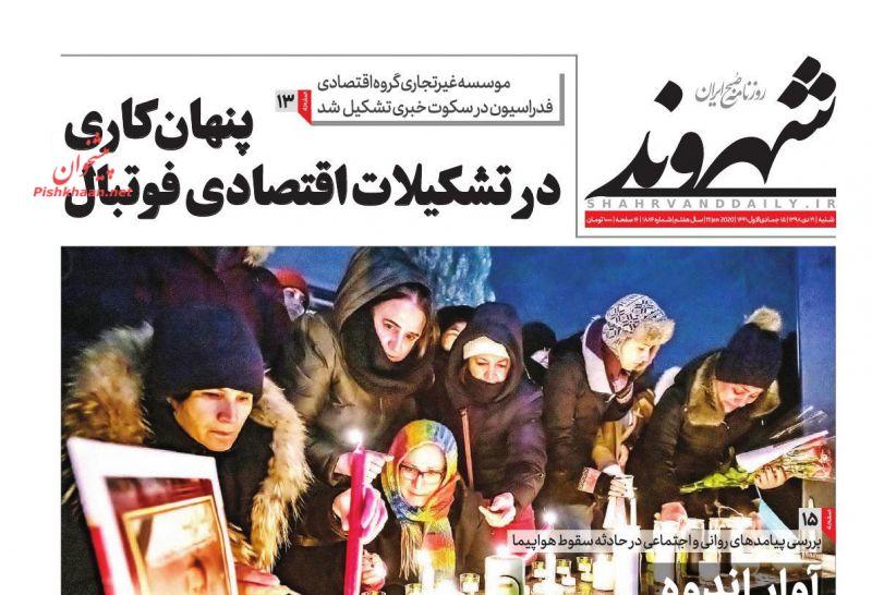 عناوین اخبار روزنامه شهروند در روز شنبه ۲۱ دی