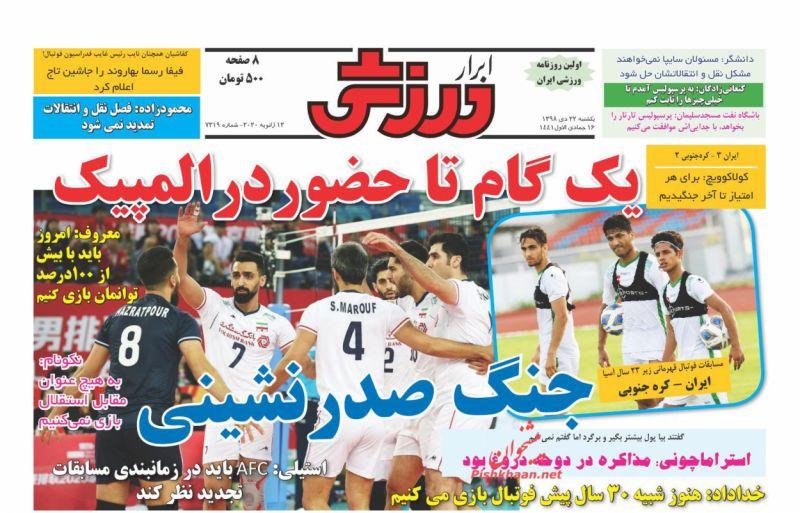 عناوین اخبار روزنامه ابرار ورزشى در روز یکشنبه ۲۲ دی