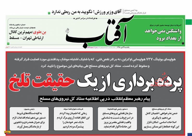 عناوین اخبار روزنامه آفتاب یزد در روز یکشنبه ۲۲ دی
