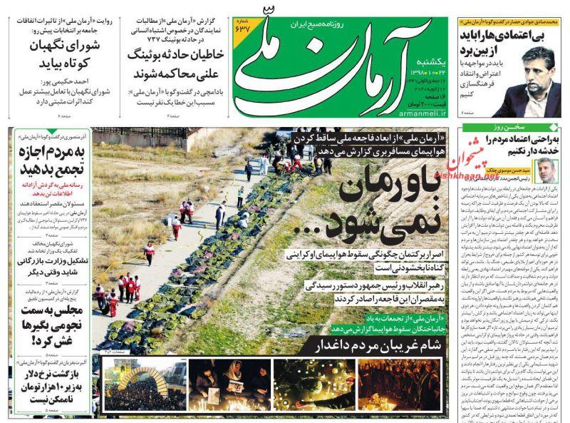عناوین اخبار روزنامه آرمان ملی در روز یکشنبه ۲۲ دی