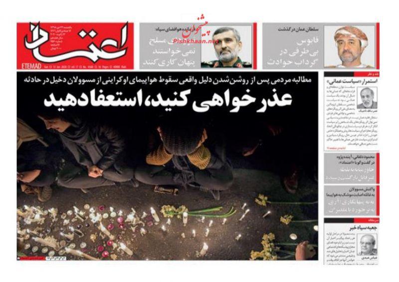 عناوین اخبار روزنامه اعتماد در روز یکشنبه ۲۲ دی