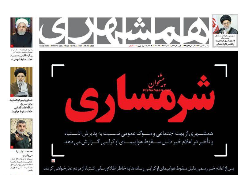 عناوین اخبار روزنامه همشهری در روز یکشنبه ۲۲ دی
