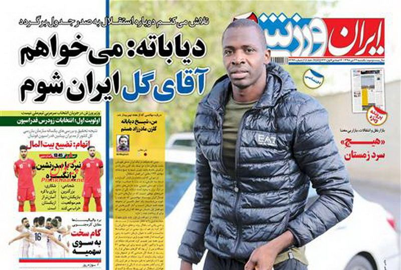 عناوین اخبار روزنامه ایران ورزشی در روز یکشنبه ۲۲ دی