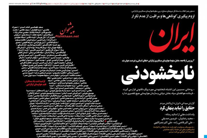 عناوین اخبار روزنامه ایران در روز یکشنبه ۲۲ دی