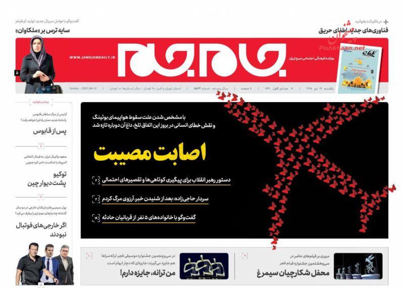 عناوین اخبار روزنامه جام جم در روز یکشنبه ۲۲ دی