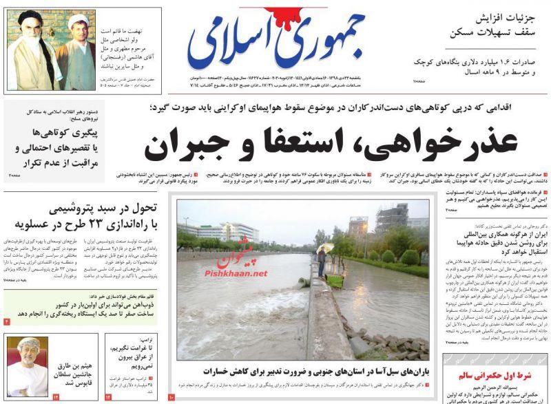 عناوین اخبار روزنامه جمهوری اسلامی در روز یکشنبه ۲۲ دی