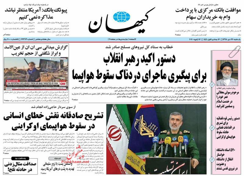 عناوین اخبار روزنامه کيهان در روز یکشنبه ۲۲ دی :