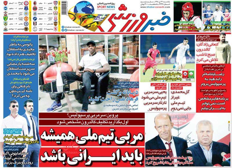 عناوین اخبار روزنامه خبر ورزشی در روز یکشنبه ۲۲ دی :