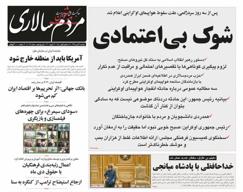 عناوین اخبار روزنامه مردم سالاری در روز یکشنبه ۲۲ دی :