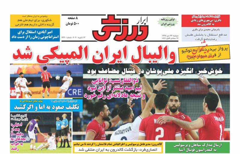 عناوین اخبار روزنامه ابرار ورزشى در روز دوشنبه ۲۳ دی