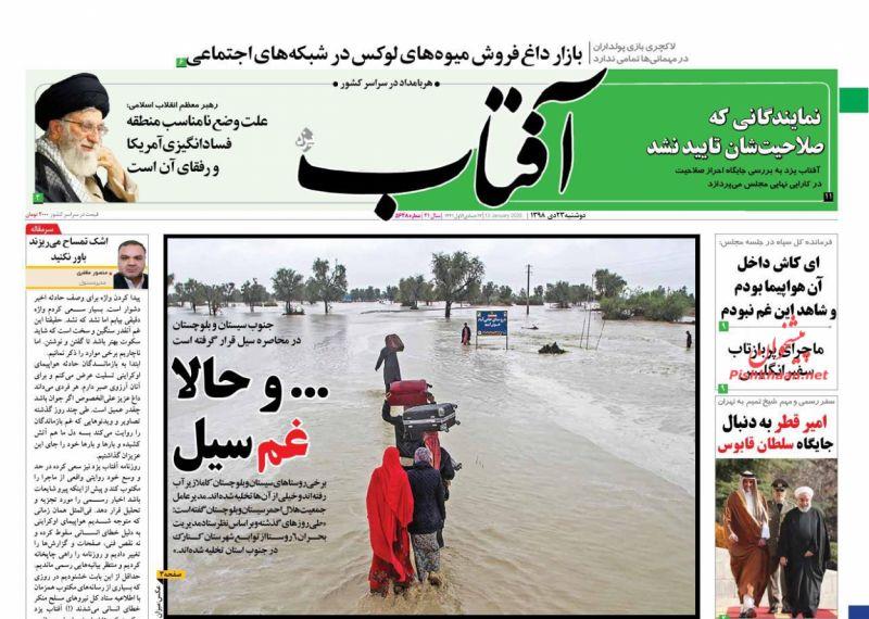عناوین اخبار روزنامه آفتاب یزد در روز دوشنبه ۲۳ دی