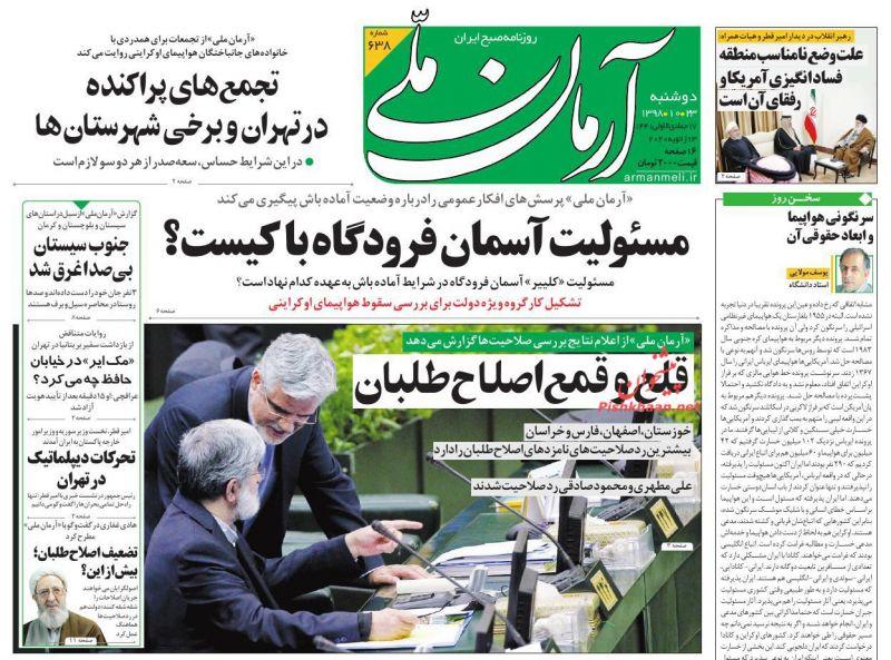 عناوین اخبار روزنامه آرمان ملی در روز دوشنبه ۲۳ دی