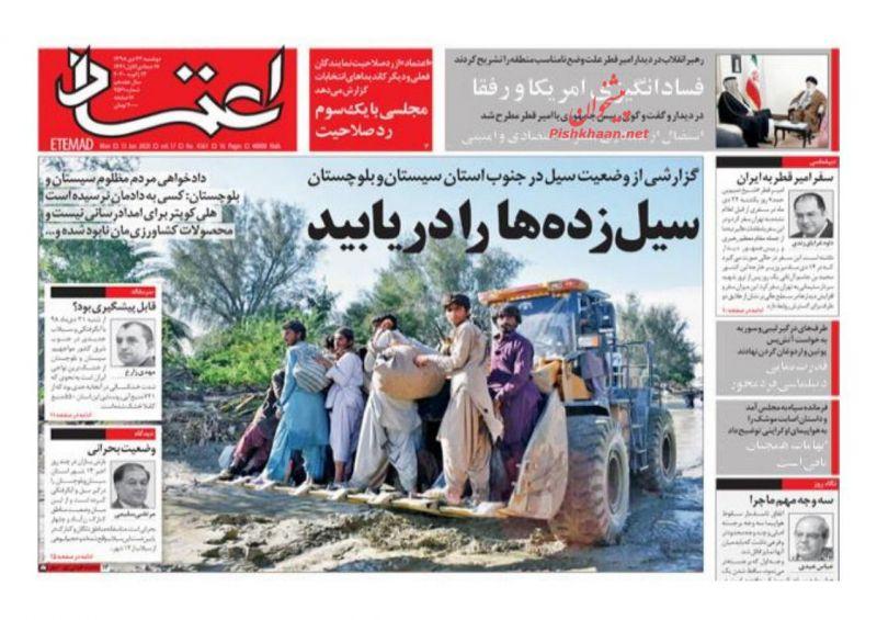 عناوین اخبار روزنامه اعتماد در روز دوشنبه ۲۳ دی