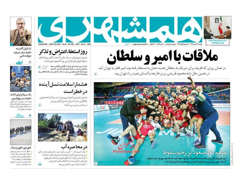 عناوین اخبار روزنامه همشهری در روز دوشنبه ۲۳ دی
