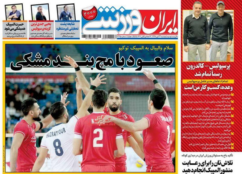 عناوین اخبار روزنامه ایران ورزشی در روز دوشنبه ۲۳ دی
